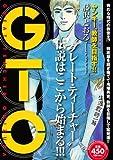 GTO ヤンキー、教師を目指す!! (講談社プラチナコミックス)