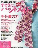すてきにハンドメイド 2013年 03月号 [雑誌]