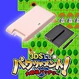 3DS LL用 大容量内蔵バッテリー パワッチメント!(ピンク×ホワイト)【PSE認可済み5800mAhの大容量!】 20時間連続稼動検証済み!