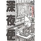漫喫漫玉日記 深夜便<漫喫漫玉日記 深夜便> (ビームコミックス)
