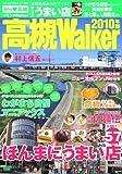 ウォーカームック  高槻Walker 2010年版  61802-80 (ウォーカームック 179)