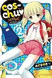 cosーchu 2 (ヤングチャンピオン烈コミックス)