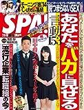 週刊SPA! 2014 2/11・18合併号 [雑誌] (週刊SPA!)