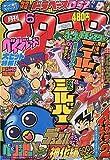 月刊 コロコロコミック 2009年 06月号 [雑誌]