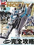 電撃HOBBY MAGAZINE (ホビーマガジン) 2012年 02月号 [雑誌]