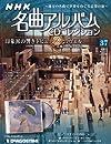 隔週刊 NHK名曲アルバムCDコレクション 2012年 7/10号 [分冊百科]