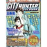 シティーハンター 12(槇村の忘れもの編) (Bunch world)