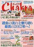 Chakra (チャクラ) 2012年 02月号 [雑誌]