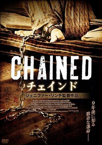 チェインド [DVD]