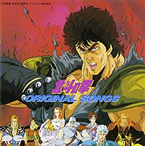 北斗の拳 ORIGINAL SONGS [CD]
