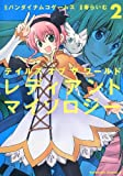 テイルズ オブ ザ ワールド レディアント マイソロジー (2) (角川コミックス・エース 234-2)