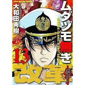 ムダヅモ無き改革 13