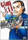 銀のアンカー 8―内定請負漫画!! (ジャンプコミックスデラックス)