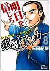 銀のアンカー 8 (ジャンプコミックスデラックス)