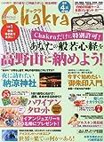Chakra (チャクラ) Vol.33 2013年 08月号 [雑誌]