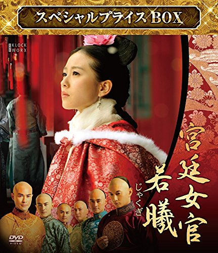 宮廷女官 若曦 スペシャルプライスDVD-BOX