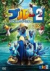 ブルー2 トロピカル・アドベンチャー [DVD]