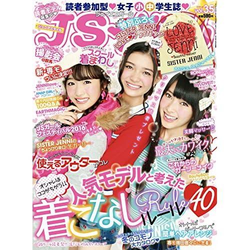 JSガール Vol.35 (ジェイエスガール)