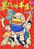 暴れん坊本屋さん(3) (ウンポコ・エッセイ・コミックス3)