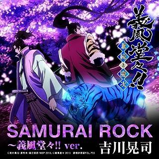 SAMURAI ROCK ~義風堂々!! ver.