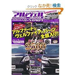 �A�����F���p�[�c�J�^���O2011-12 (GEIBUN MOOKS No.815)
