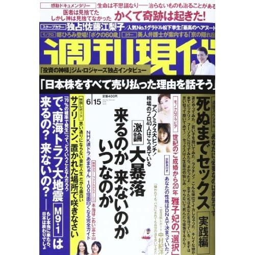 週刊現代 2013年 6/15号 [雑誌]