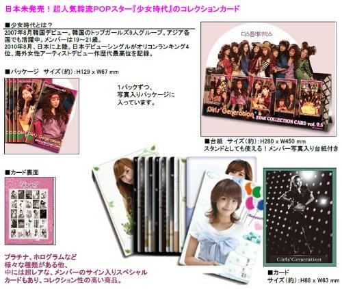 少女時代 スターコレクションカード【サイン入りカードが入ってるかも?】