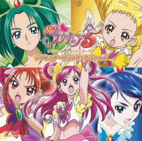 Yes!プリキュア5 オリジナル・サウンドトラック1