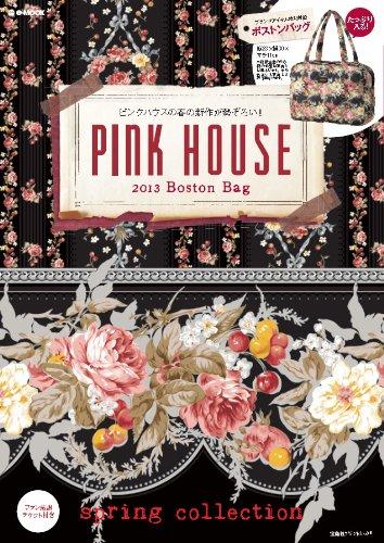 PINK HOUSE 2013 Boston Bag (e-MOOK 宝島社ブランドムック)