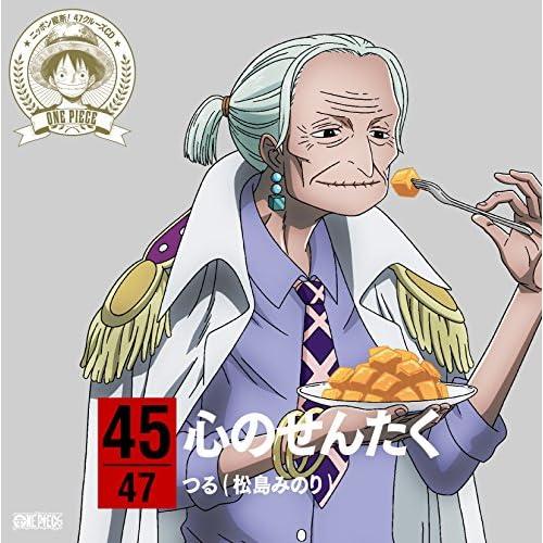 ワンピース ニッポン縦断! 47クルーズCD at 宮崎(仮) (デジタルミュージックキャンペーン対象商品: 200円クーポン)