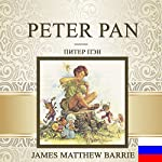 Peter Pan [Russian Edition] | James Matthew Barrie