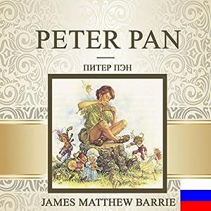 Peter Pan [Russian Edition] Audiobook