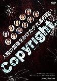 Copyright~コピーライト~ [DVD]