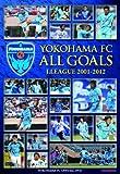 横浜FC ALL GOALS J.LEAGUE 2001-2012[DVD]