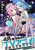 放課後のプレアデス Prism Palette (1) (IDコミックス/REXコミックス)