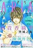 ARIA (アリア) 2010年 10月号 [雑誌]