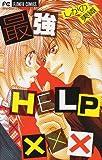 最強HELP ××× (フラワーコミックス)