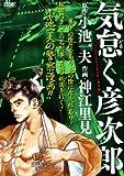 気怠く彦次郎 ラブホテル女子高生殺人事件編 (キングシリーズ 漫画スーパーワイド)