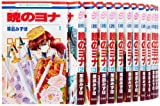 暁のヨナ コミック 1-18巻セット (花とゆめCOMICS)