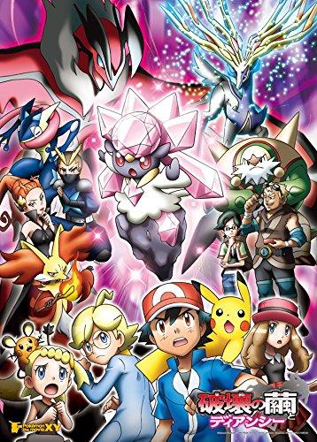 300-pieza-de-rompecabezas-de-Pokemon-La-pelicula-XY-destruccioen-del-capullo-y-Mar-Dian-pieza-de-gran-tamano-38x53cm