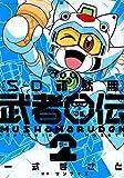 新装版 SD頑駄無 武者○伝2 (KCデラックス)