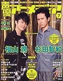 声優アニメディア 2010年 07月号 [雑誌]
