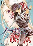 DVD付き ノラガミ(15)限定版 (講談社キャラクターズA)