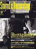 Sound & Recording Magazine (サウンド&レコーディング マガジン) 2007年 9月号 [雑誌](エンハンスドCD付き)