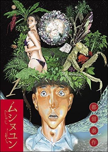 ムシヌユン 1  ビッグコミックス