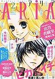 ARIA (アリア) 2011年 02月号 [雑誌]