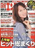 日経エンタテインメント ! 2009年 08月号 [雑誌]