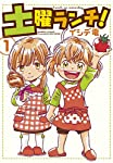 土曜ランチ!(1) (バンブーコミックス 4コマセレクション)