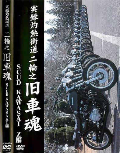 実録灼熱街道 二輪之旧車魂 SUCD kawasaki-Z編 【JCD-3】 [DVD]