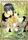 蜜の王国 1 (1) (花音コミックス Cita Citaシリーズ)
